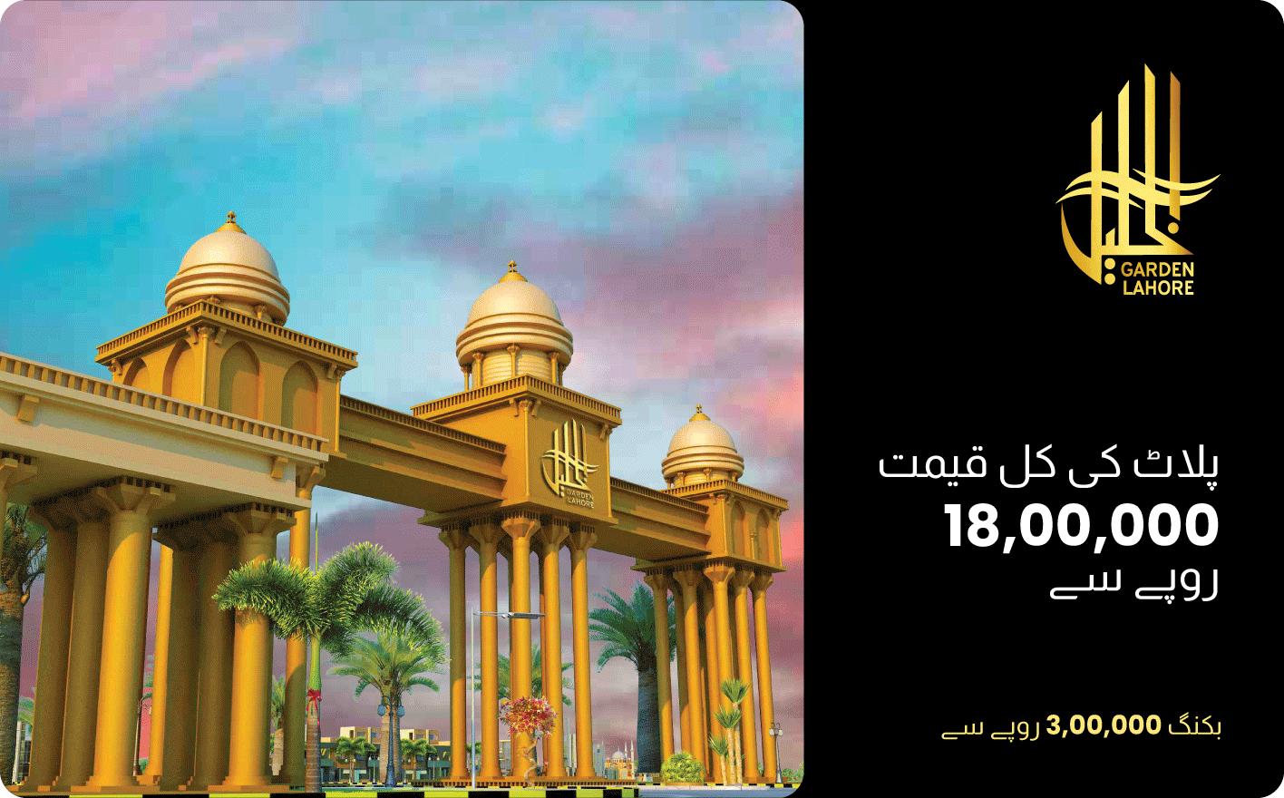 Al Khalil Garden Lahore, Plots Available on Easy Installments